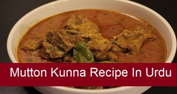 Mutton-kunna-recipe-in-urdu