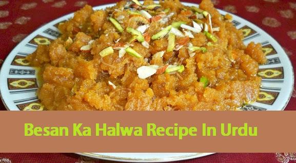 Besan_Ka_Halwa_Recipe_In_Urdu