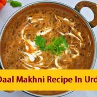 Dal Makhani Recipe In Urdu