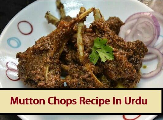 Mutton_Chops_Recipe_In_Urdu