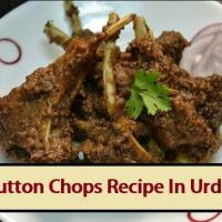 Mutton Chops Recipe In Urdu