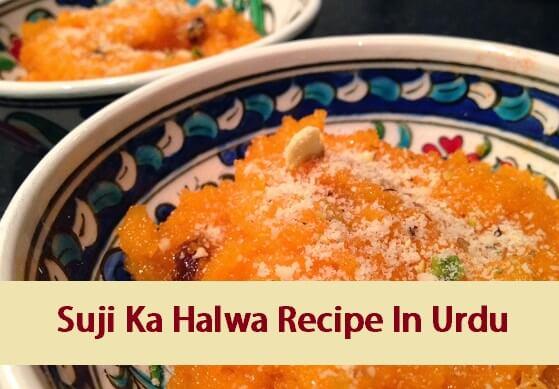 Suji_Ka_Halwa_Recipe_In_Urdu