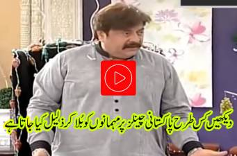 See How Pakistani TV Channels Insults The Guests At Morning Shows