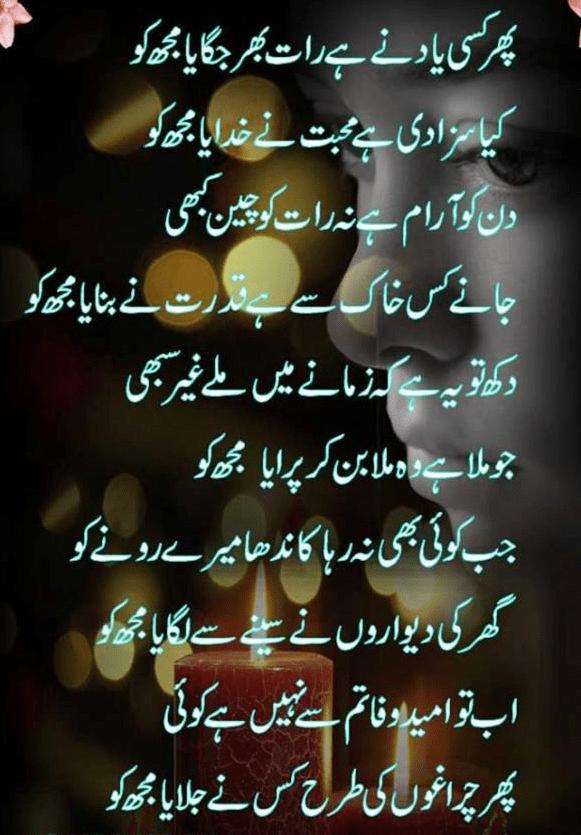 Sad Quotes Wallpapers In Urdu Best Urdu Ghazals Phir Kisi Yaad Ne Hai Raat Bhar Jagaya