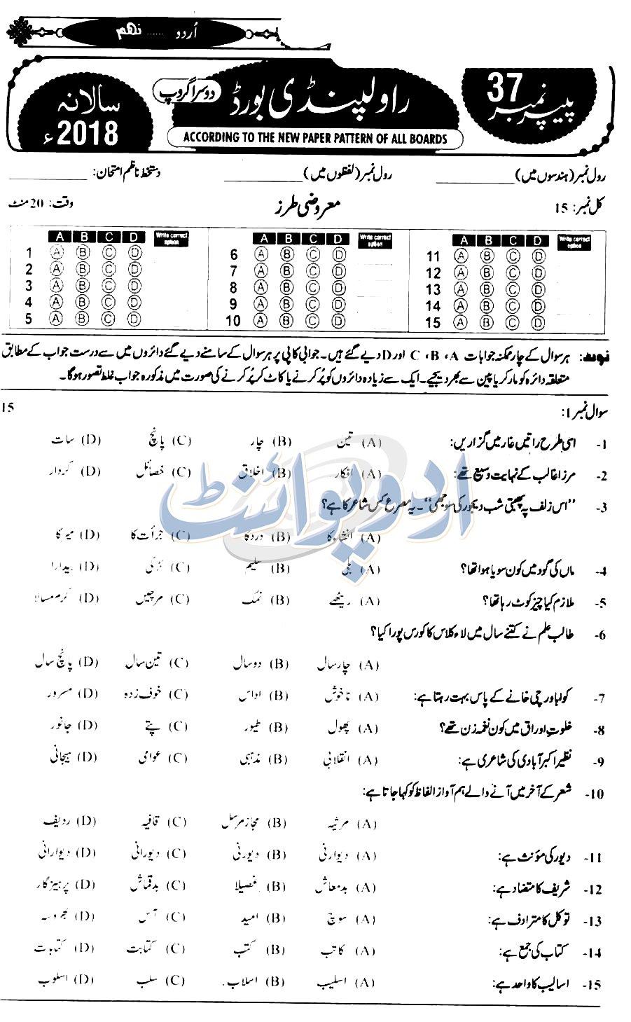 BISE Rawalpindi Urdu, Objective Part Paper Annual Part-I