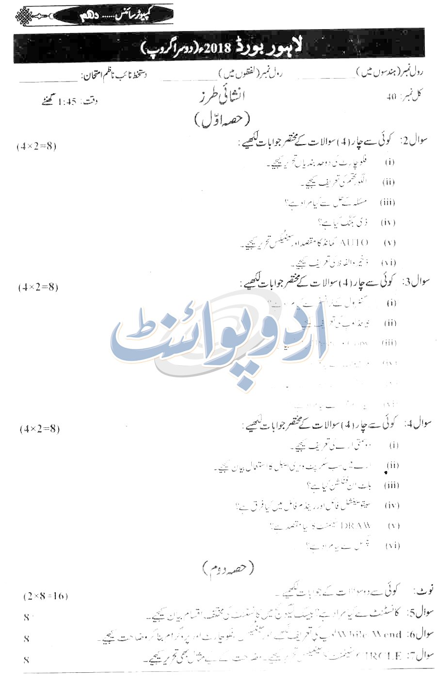 BISE Lahore Computer Science, Subjective Part Paper Annual