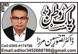 Tasawar JPG LOGO news paper