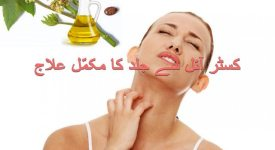 castor oil benefits for skin in urdu/hindi