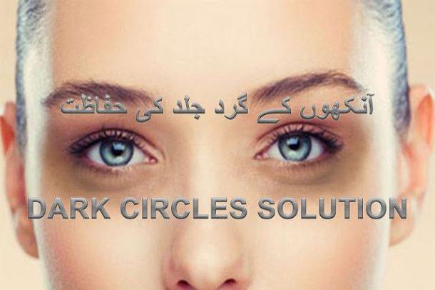 how to remove dark circles in urdu