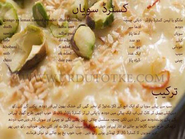 how to make custard saviyan in urdu and hindi