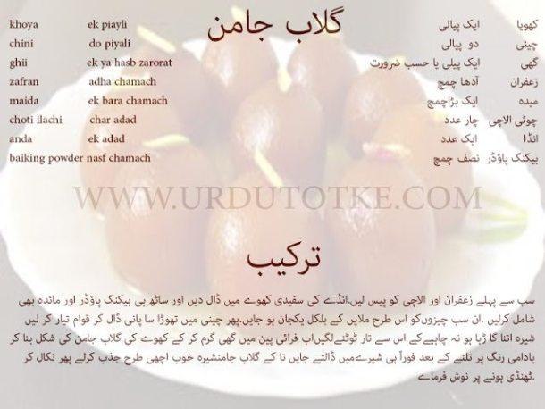 gulab jamun recipe,