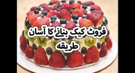 fruit cake recipe in urdu