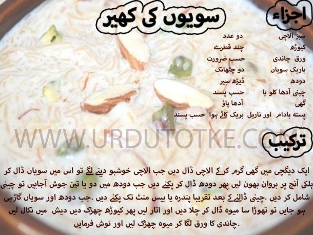 how to make kheer recipe in hindi