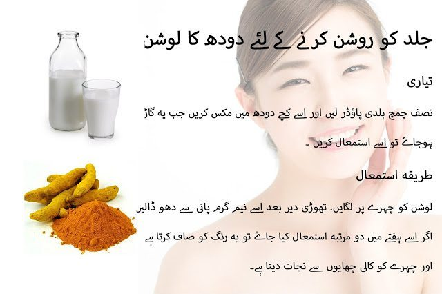 home remedies for glowing skin in urdu and hindi