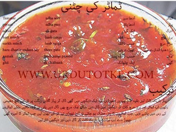 how to make tomato chutney in urdu hindi