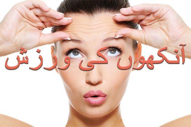 Yoga exercise for eyes in urdu/hindi
