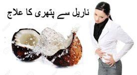 Solution of Gallbladder by Coconut and Lemon in urdu and hindi