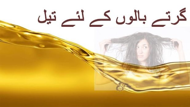 Hair Problems and treatment in Urdu and Hindi
