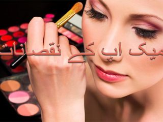 Modern makeup side effects in urdu and hindi