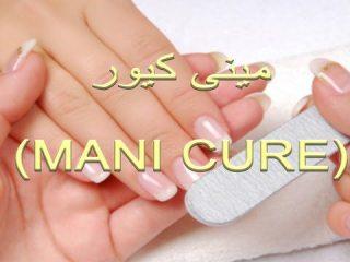 Manicure Tips at Home in Urdu