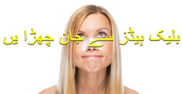 BlackHeads Removal Tips in urdu and hindi