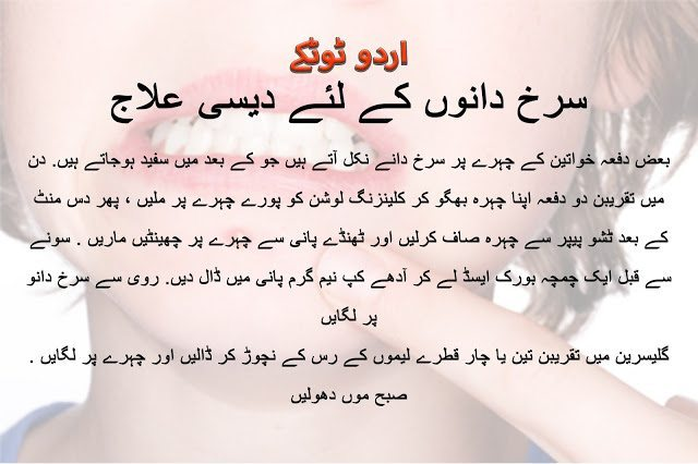 how to get rid of redness from popped pimple in urdu and hindi