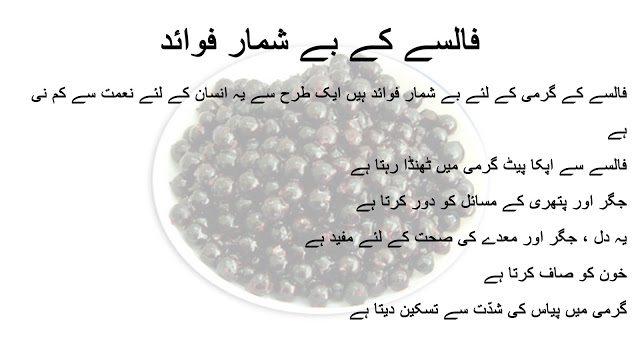Falsa Benefits In Urdu   Grewia Asiatica Health Benefits
