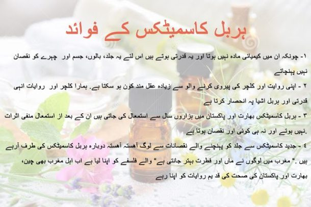 Benefits of Herbal Cosmetics without chemical in urdu/hindi
