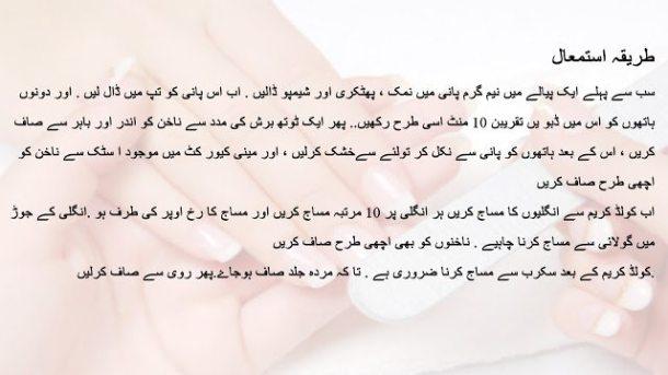 How to do Manicure in Urdu