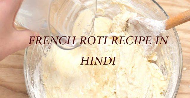 french roti recipe in hindi and urdu
