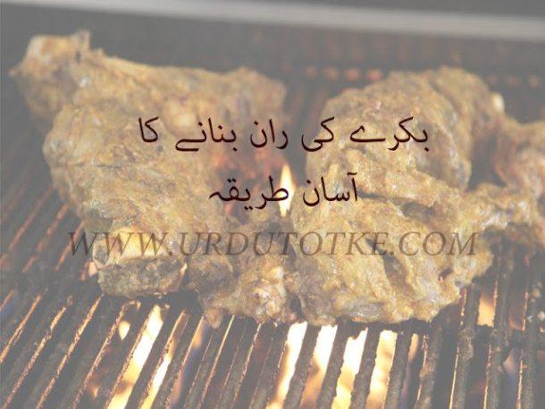 mutton recipes in urdu