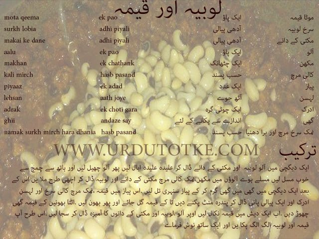 keema lobia recipe in hindi