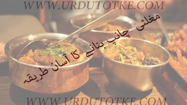mughlai chainp recipe in hindi and urdu