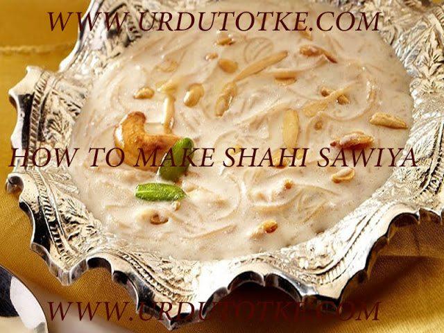 shahi seviyan recipe in hindi and urdu