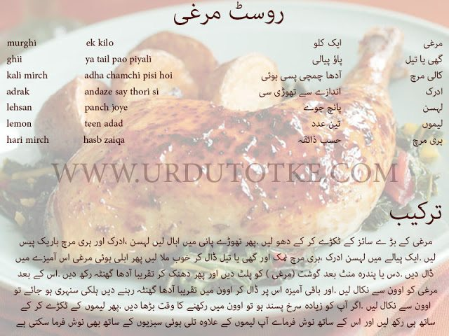 roast chiken oven recipe in urdu