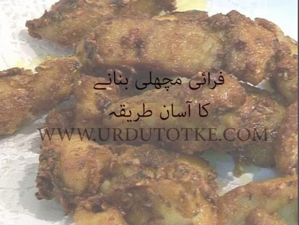 farai machli recipes in urdu