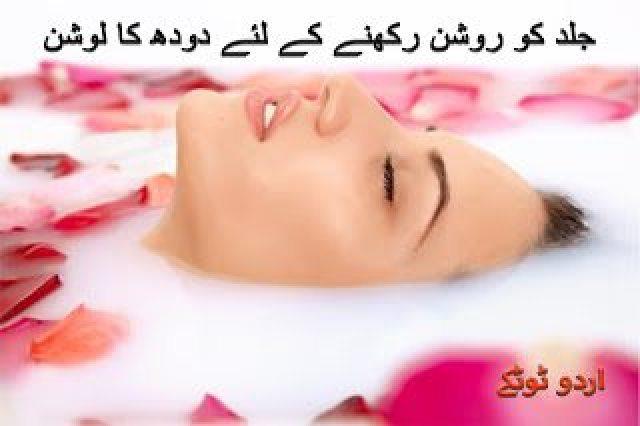 Milk Lotion for Skin shining in urdu   Jild ko roshan karne kay liye doodh ka lotion