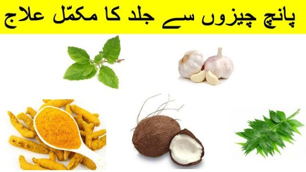Solutions of skin problems naturally in urdu and hindi