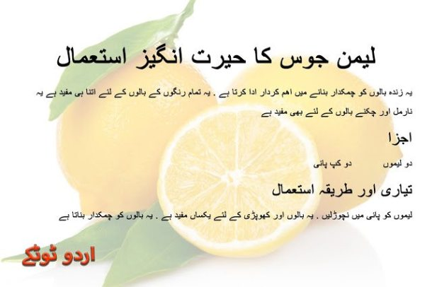 How to Naturally Your Lighten Hair with Lemon Juice in Urdu