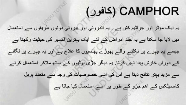 Uses of camphor(kaafoor) and its oil benefits in urdu and hindi