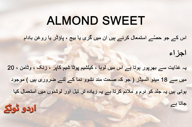 Uses and benefits of Almond Sweet in urdu and hindi