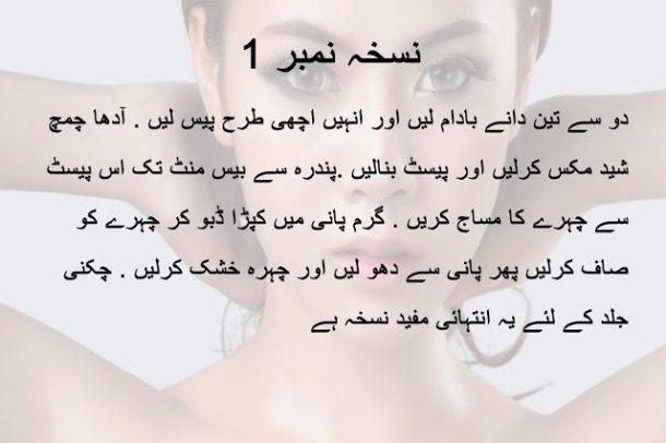 Skin Whitening Tips In Urdu For Oily Skin In Summer At Home