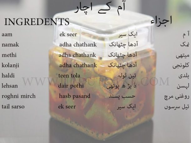 pickle recipes in hindi,