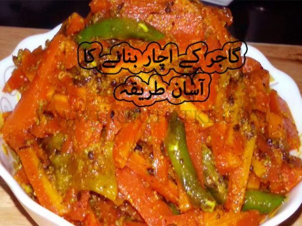 how to make carrot pickle