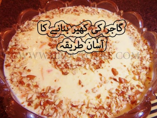 gajar kheer recipe pakistani