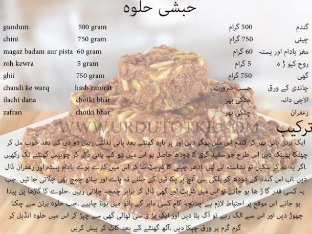 habshi halwa recipe in hindi