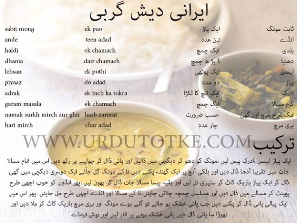 irani dish recipes in hindi