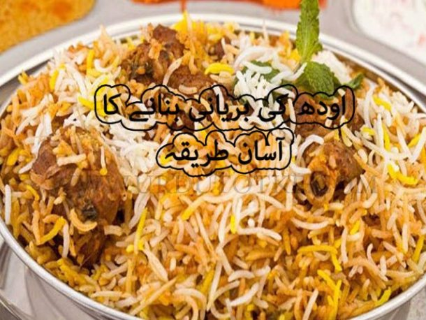 south indian awadhi mutton biryani recipe