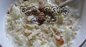 Chawal ki Kheer Banane ka Tariqa