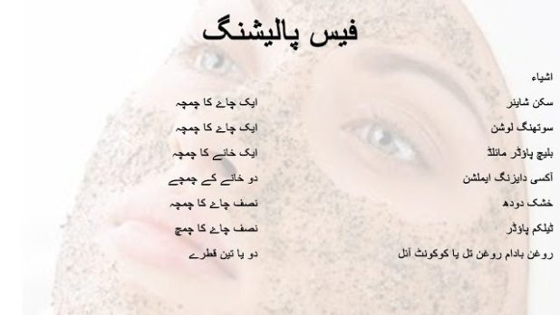 How To Do Skin or Face Polish at Home in urdu and hindi